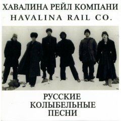 Havalina Rail Co. - Russian Lullabies